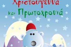 Μαγικά παιδικά Χριστούγεννα και Πρωτοχρονιά