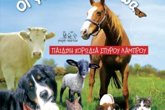 Οι φίλοι μας τα ζώα