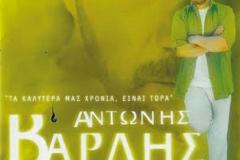 Αντώνης Βαρδής
