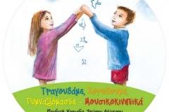 cd Mousikokinitika6001
